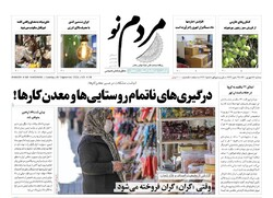 صفحه اول روزنامه های استان زنجان ۱۶ شهریور ۱۴۰۰