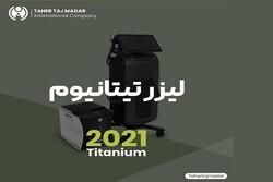 فروش ویژه دستگاه لیزر تیتانیوم ۲۰۲۱ با مجوز وزارت بهداشت