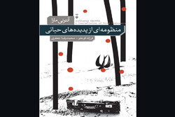 «منظومهای از پدیدههای حیاتی»چاپ شد/قصه نویسنده آمریکایی از چچن