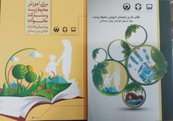 طرح آموزش محیط زیست در ۴۰ مرکز پیشدبستانی اصفهان اجرا میشود