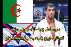 حرمان مصارع جزائري من اللعب 10 سنوات لرفضه مواجهة لاعب إسرائيلي