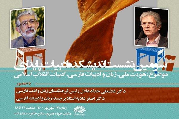 نشست هویت ملی، زبان و ادبیات فارسی، ادبیات انقلاب برگزار میشود