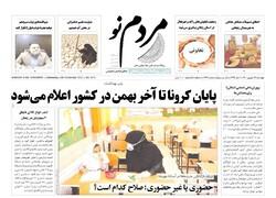 صفحه اول روزنامه های استان زنجان ۱۷ شهریور ۱۴۰۰