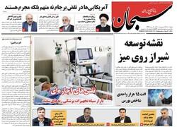 صفحه اول روزنامه های فارس ۱۷ شهریور ۱۴۰۰