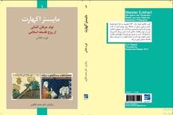 کتاب مایستر اکهارت تولد عرفان آلمانی از روح فلسفه اسلامی منتشر شد