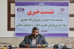 بنیاد احسان ۴ میلیارد در خراسان شمالی هزینه کرده است