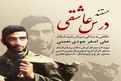رونمایی۲ مستند زندگینامه شهید کاملی وشهید جودی در آذربایجان غربی