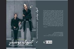 تحلیل ساختاری و محتوایی نمایشنامههای گئورگ بوشنر منتشر شد