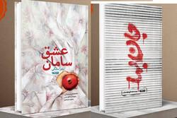 چاپ چهارم برای رمان «جان بها»/ «سامان عشق» هم آمد