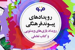 جشنواره بازارپردازی تهران به ایستگاه رویداد بازیهای ویدئویی و کتاب تعاملی رسید