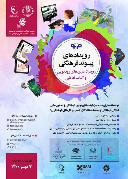 جشنواره بازارپردازی تهران به ایستگاه بازیهای ویدئویی رسید