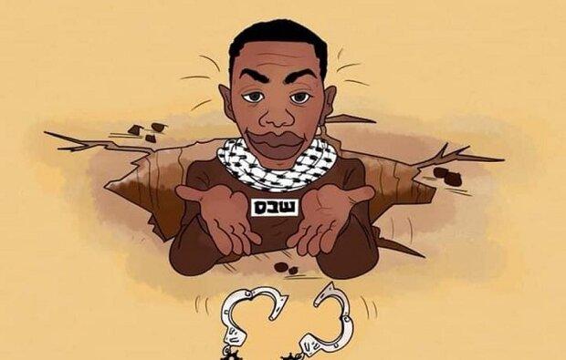 فنانو الكاريكاتير يعبرون عن فرحتهم بتحرر 6 أسرى من خلال نفق الحرية