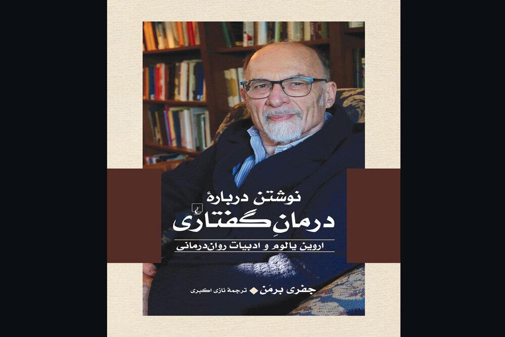 چاپ کتابی درباره ادبیات و گفتاردرمانیِ اروین یالوم