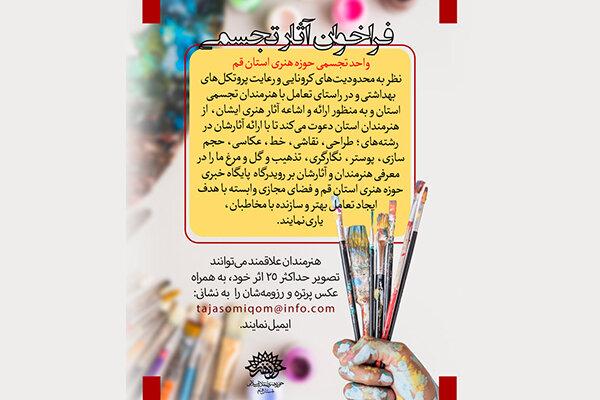 فراخوان آثار تجسمی هنرمندان استان قم