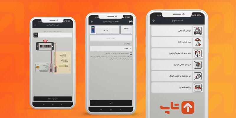 جریمه بیجریمه؛ پرداخت اتوماتیک عوارض خودرو با اپلیکیشن تاپ