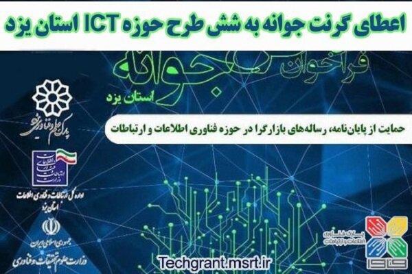 اعطای وام بلاعوض دانشجویی به ۶ طرح حوزه ICT استان یزد