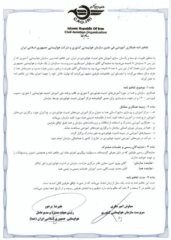 3885517 - امضای تفاهمنامه همکاری بین هما و سازمان هواپیمایی