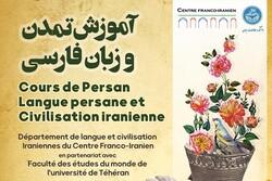 دوره آموزشی«آموزش تمدن و زبان فارسی» برگزار میشود