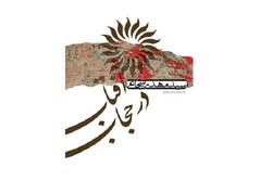 «آفتاب در حجاب»نوشته سید مهدی شجاعی به چاپ سی و پنجم رسید