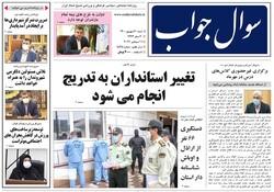 صفحه اول روزنامه های گیلان ۲۰ شهریور ۱۴۰۰
