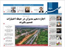 صفحه اول روزنامه های فارس ۲۰ شهریور ۱۴۰۰