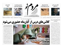 صفحه اول روزنامه های استان زنجان ۲۰ شهریور ۱۴۰۰