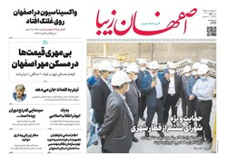 روزنامه های اصفهان شنبه ۲۰ شهریور ۱۴۰۰