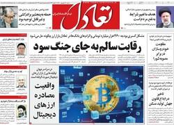 روزنامههای اقتصادی شنبه ۲۰ شهریور ۱۴۰۰
