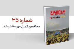 شماره سی و پنجم مجله بینالملل مهر منتشر شد
