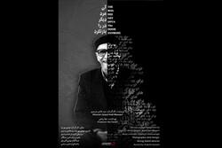 نگاهی به زندگی مهدی آذریزدی در «آن مرد دیگر در را باز نکرد»