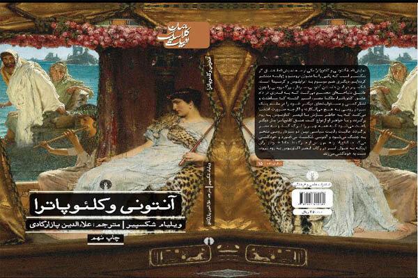 ترجمه زندهیاد پازارگادی از «آنتونی و کلئوپاترا» به چاپ نهم رسید