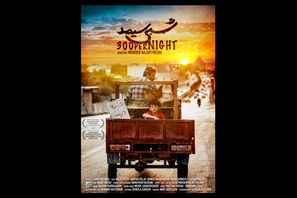 Iranian film enters Chicago children film festival