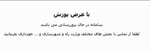 3888381 - سامانه اسکان همچنان از دسترس خارج است/ جلسه مجلس با وزیر راه