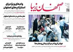 روزنامه های اصفهان یکشنبه ۲۱ شهریور ۱۴۰۰