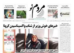 صفحه اول روزنامه های استان زنجان ۲۱ شهریور ۱۴۰۰