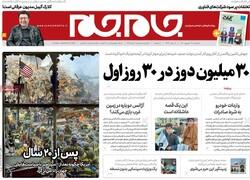 روزنامههای صبح یکشنبه ۲۱ شهریور  ۱۴۰۰