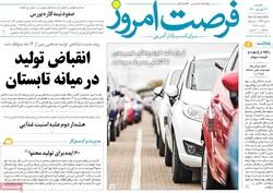 روزنامههای اقتصادی یکشنبه ۲۱ شهریور ۱۴۰۰