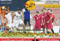 روزنامههای ورزشی یکشنبه ۲۱ شهریور ۱۴۰۰