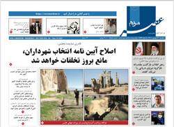صفحه اول روزنامه های فارس ۲۱ شهریور ۱۴۰۰