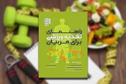 کتاب راهنمای تغذیه ورزشی برای مربیان ازسوی انتشارات حتمی منتشر شد