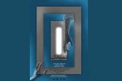 روایت سه قتل برنامهریزی شده در «تنیدن»/ قصههایی که پایان ندارند