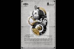بسکتبالیها به دیدار «آیدین» میروند