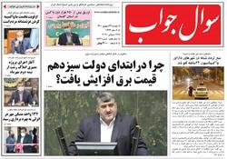 صفحه اول روزنامه های گیلان ۲۲ شهریور ۱۴۰۰