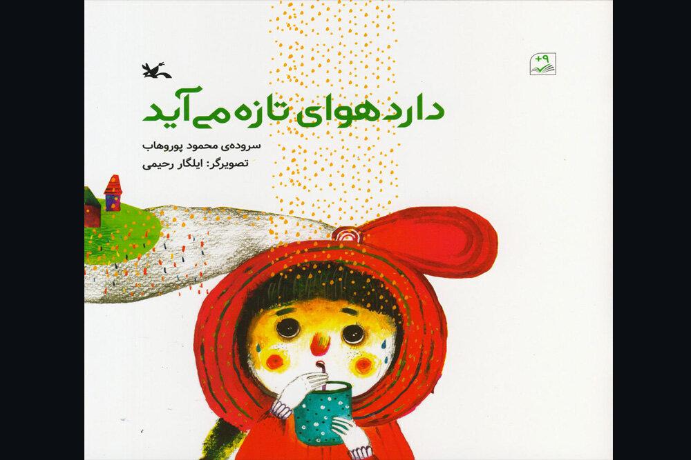 کتاب شعر جدید محمود پوروهاب برای نونهالان منتشر شد