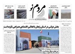 صفحه اول روزنامه های استان زنجان ۲۲ شهریور ۱۴۰۰