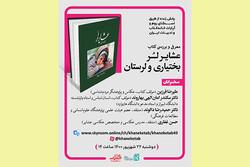 نشست معرفی و بررسی کتاب «عشایر لر بختیاری و لرستان امروز»