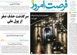 روزنامههای اقتصادی دوشنبه ۲۲ شهریور ۱۴۰۰
