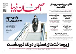 روزنامه های اصفهان دوشنبه ۲۲ شهریور ۱۴۰۰