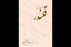 «قلندر» روزبه حسینی توسط بنیاد رودکی منتشر شد