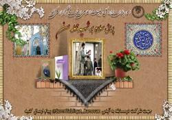 پویش سلام بر شهید محله من برگزار میشود
